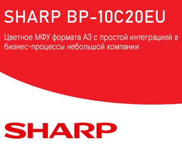 МФУ SHARP BP-10C20EU