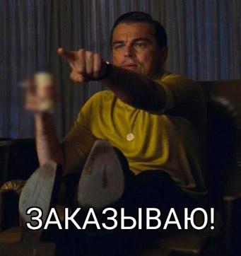 Ди Каприо заказывает замену диска